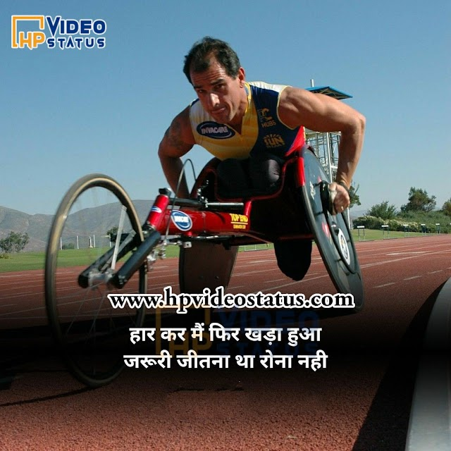 Motivational Status In Hindi For Whastapp - Facebook - Instagram