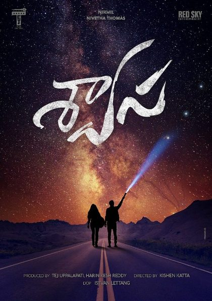full cast and crew of movie Swasa 2019 wiki Swasa story, release date, Swasa – wikipedia Actress poster, trailer, Video, News, Photos, Wallpaper