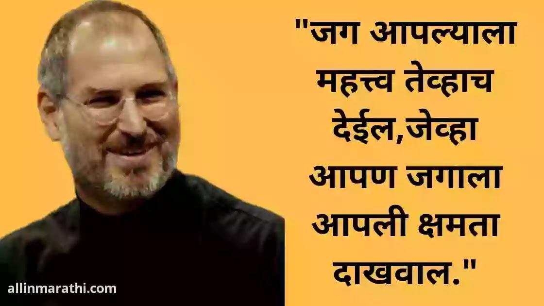 Steve Jobs suvichar marathi