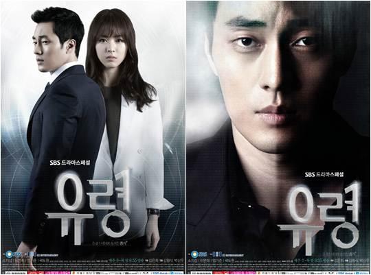 Ghost korean drama 2012 dramawiki / Yes man subtitles english online