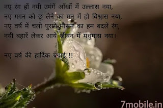 New Year Shayari Hindi Me