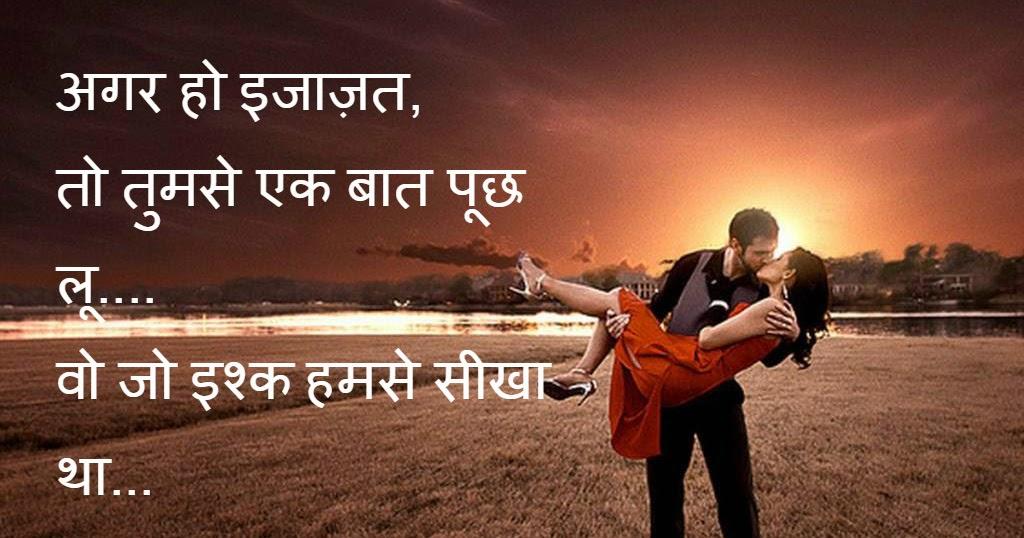 Shayari Hi Shayari ,Hindi Shayari Image,Hindi Love Shayari