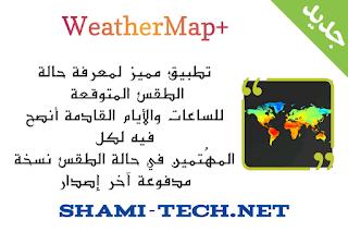 برنامج توقعات الطقس مهكر