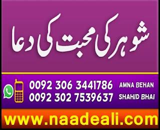 shohar-ki-mohabbat-ke-liye-dua - https://www.naadeali.com/