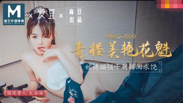 MAD009 青楼美艳花魁-文冰冰