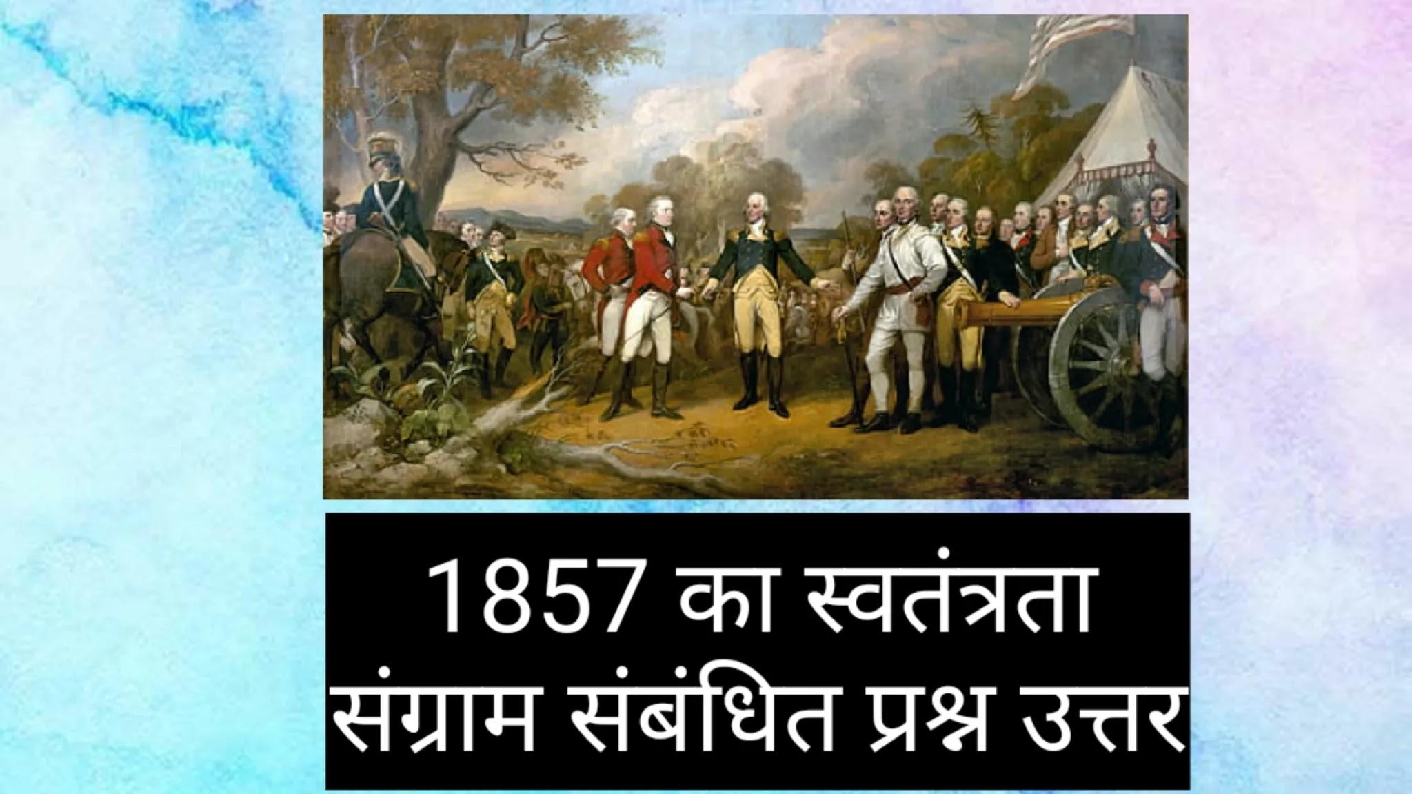 1857 का स्वतंत्रता संग्राम संबंधित प्रश्न उत्तर, 1857 का स्वतंत्रता संग्राम प्रश्नोत्तरी, 1857 के स्वतंत्रता संग्राम से संबंधित जानकारी, 1857 Freedom Struggle Related Question Answer