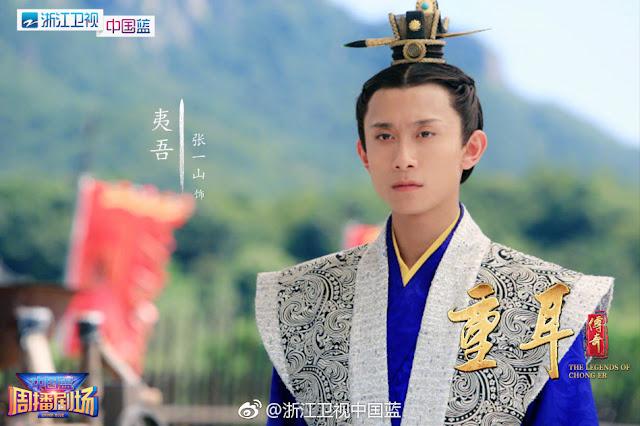 The Legends of Chong Er 重耳传 Zhang Yishan