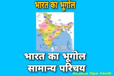 भारत का भूगोल सामान्य परिचय,  India Geography General Introduction in Hindi