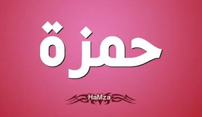 تفسير اسم حمزة في المنام لابن سيرين