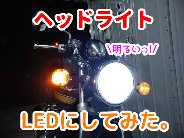ゼファー1100RS ヘッドライト LED