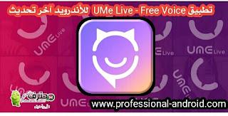 تحميل تطبيق MUE live free voice آخر إصدار للأندرويد.