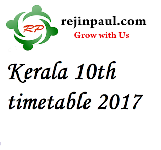 Kerala SSLC Time Table 2017 final exam date pdf