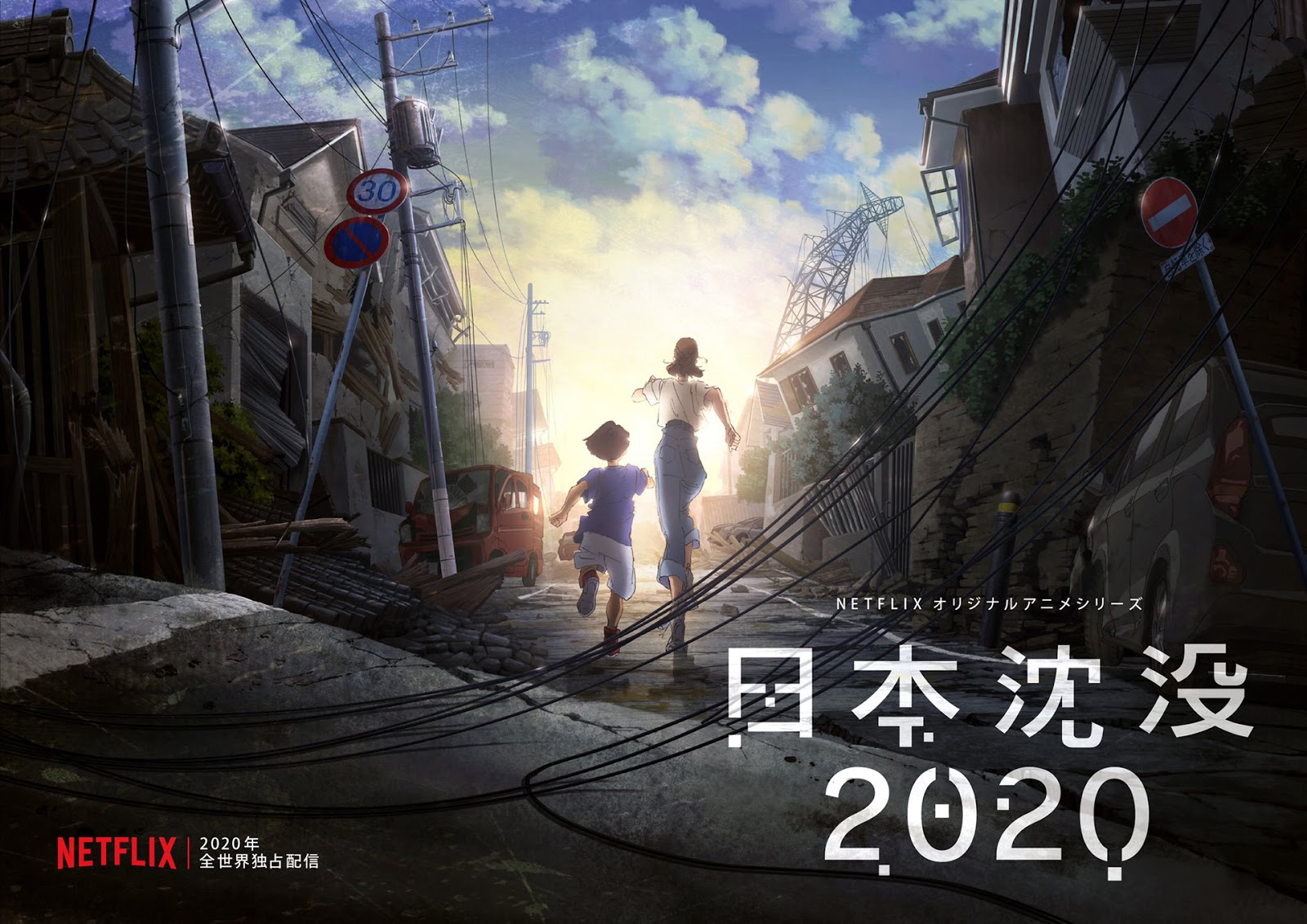 Japan Sinks: 2020 Season 1 NETFLIX 1080p [Multi-Subs]