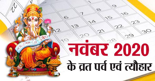 hindu festival calendar november 2020