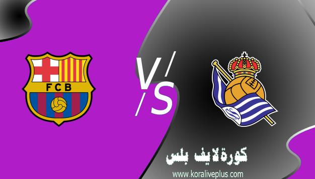 مشاهدة مباراة برشلونة وريال سوسيداد بث مباشر اليوم كرة لايف 21-03-2021 في الدوري الاسباني