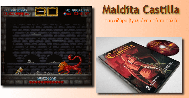 Maldita Castilla - Καταπληκτικό arcade παιχνίδι βγαλμένο από τα παλιά