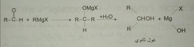 تشكل الكحولات الثانوية من بقية الالدهيدات