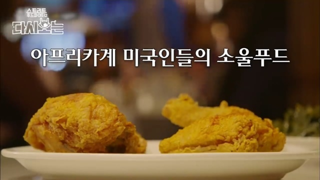 [유머] 백인들이 먹던 닭고기 부위와 흑인들이 먹던 닭고기 부위 -  와이드섬