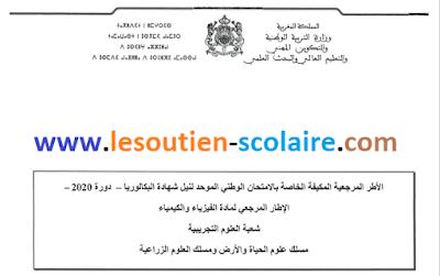 الأطر المرجعية المكيفة الخاصة بالامتحان الوطني الموحد لنيل شهادة البكالوريا - دورة 2020