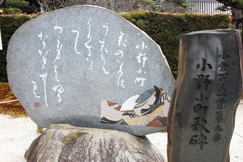 Ono no Komachi poem at Zuishinin, Kyoto.