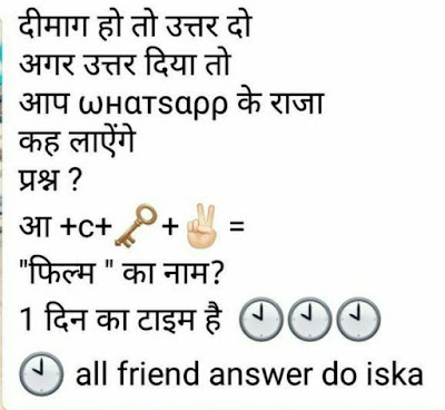 Dimag Ho To Uttar Do WHATSAPP ke Raja Banne Ke Liye