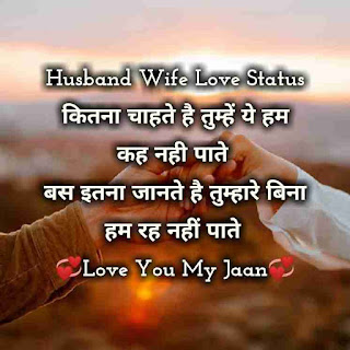 Best ststus for husband and wife in hindi