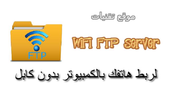 https://www.te9nyat.com/2019/06/WiFi-FTP-Server.html