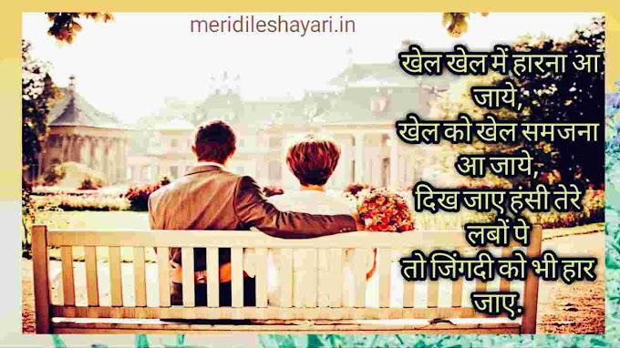 Khel Hindi Shayari