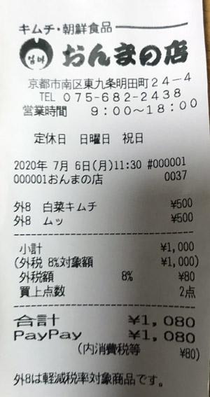 おんまの店 2020/7/6 のレシート