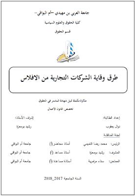 مذكرة ماستر: طرق وقاية الشركات التجارية من الإفلاس PDF