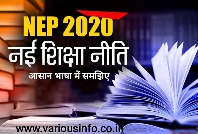 नई शिक्षा नीति 2020 (New Education Policy 2020 ) क्या है ?  पृष्टभूमि और मुख्य परिवर्तन