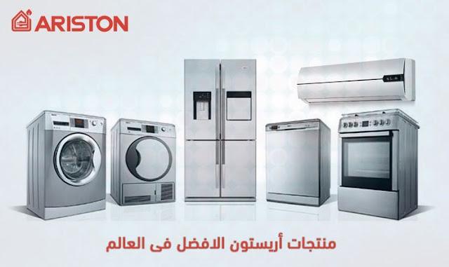 عنوان توكيل اريستون فى مصر لخدمات الصيانة المتخصصة