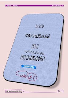 حمل مذكره اللغه الانجليزيه للصف الاول الاعدادي الترم الثاني المنهج الجديد 2020 لمستر محمود أبو غنيمة