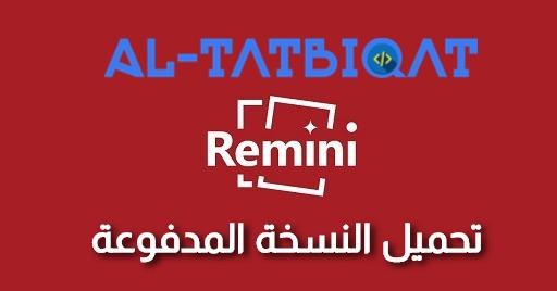 تحميل تطبيق Remini Pro مهكر للاندرويد