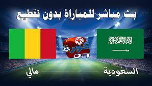 يلا شوت مشاهدة مباراة السعودية ومالي بث مباشر مباراة ودية 05-09-2019