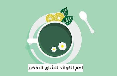 فوائد الشاي الأخضر لنزلات البرد