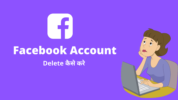 fb account delete kaise kare