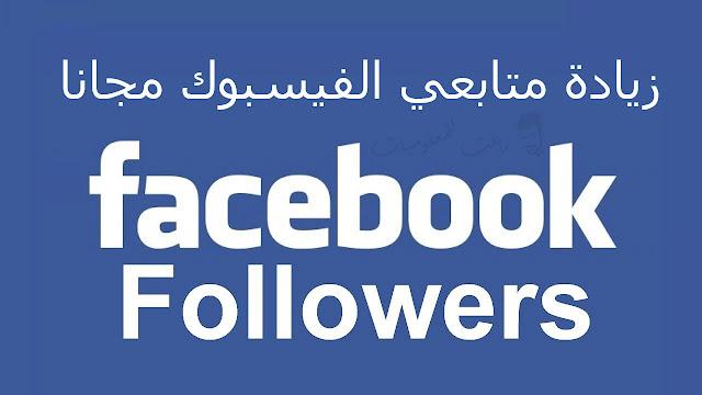 افضل طريقة لزيادة متابعين الفيسبوك