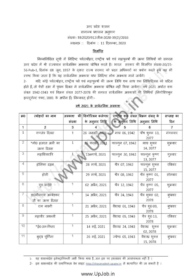 Uttar pradesh government holiday list Official Calendar Up 2021