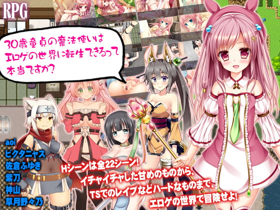[H-GAME] Is it True That 30 Year Old V*rgin Wizards Can Reincarnate in an Eroge World? JP