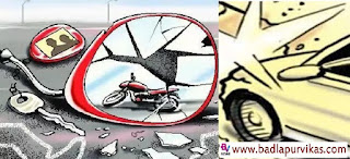 Bhiwandi (Maharashtra Development Media) - Vakil Rajesh, a resident of Bhiwandi, has been seriously injured in a road accident by Bhagwan Ubale. As he drove from his motor cycle to the flight over breezes of the Doldan Dies Naka towards Nashik Lane, a four-wheeler, Amaze Gadi, stumbled. Due to which the boils fell on the road along with their bikes, due to which they were injured seriously. People from nearby took him to the hospital. He is undergoing treatment at Prathamesh Hospital in Vartaknagar.  The Kapurbavadi police station registered a case under sections 279, 337, 338 of the Indian Penal Code, 1860 and the Motor Vehicles Act 184, against Faisal Feroz Sheikh, the driver, who stumbled on Rajkil Ubeh by driving a four-wheeler carelessly. Police is investigating further.