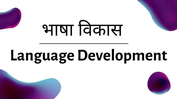 Language development | भाषा विकास का अर्थ, चरण, अवस्थाएं