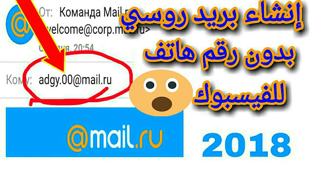 انشاء حساب فيسبوك روسي بدون رقم هاتف 2019