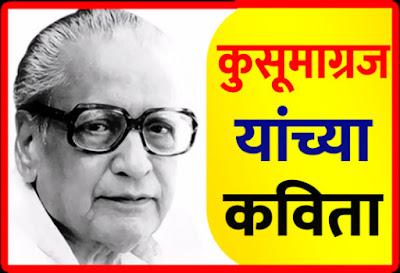 Kusumagraj poem in marathi