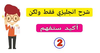 تعلم اللغة الانجليزية كما يتعلمها الغرب Learn English with pictures and videos the best way to learn English 2