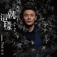 Ronghao Li 李榮浩  Chinese Pinyin Lyrics Jiu Zhe Yang 就這樣 That is it  www.unitedlyrics.com
