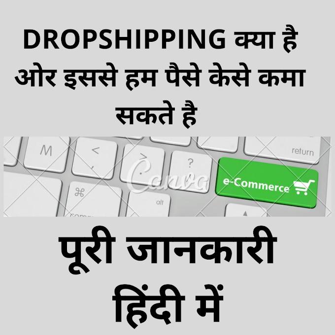 Dropshiping क्या होता है ओर इससे बिजनेस केसे शरु कर सकते है - पूरी जानकारी हिंदी में