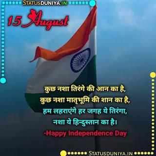 15 August Shayari In Hindi 2021 Image, कुछ नशा तिरंगे की आन का है, कुछ नशा मातृभूमि की शान का है, हम लहराएंगे हर जगह ये तिरंगा, नशा ये हिन्दुस्तान का है। -Happy Independence Day