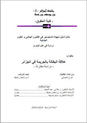 مذكرة ماجستير: علاقة البطالة بالجريمة في الجزائر (دراسة مقارنة) PDF
