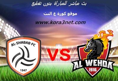 موعد مباراة الوحدة والشباب اليوم 5-8-2020 الدورى السعودى